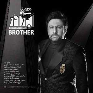 دانلود تیتراژ سریال برادر از محمد علیزاده