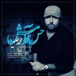 دانلود آهنگ محمد علیزاده بنام حس آرامش