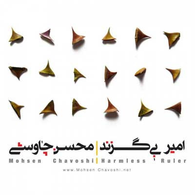 دانلود آلبوم محسن چاوشی امیر بی گزند