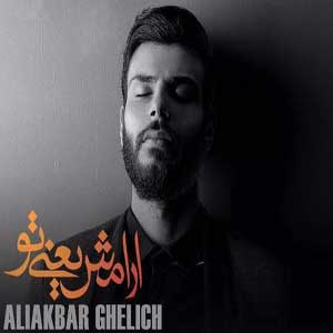 دانلود تیتراژ ابتدایی عقیق از علی اکبر قلیچ