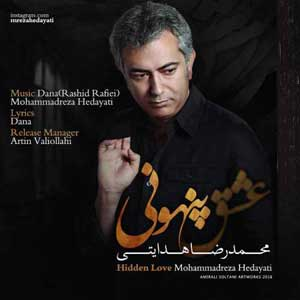 دانلود آهنگ محمدرضا هدایتی بنام عشق پنهونی