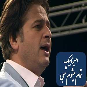 دانلود آهنگ امیر تاجیک تمام می شوم شبی