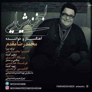 دانلود آهنگ جدید برنامه شیدایی محمدرضا مقدم