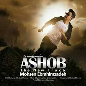 دانلود آهنگ محسن ابراهیم زاده بنام آشوب