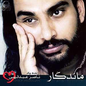 دانلود آهنگ ناصر عبدالهی بنام مهر علی و زهرا