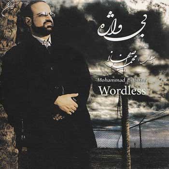 دانلود آهنگ محمد اصفهانی بنام بی واژه