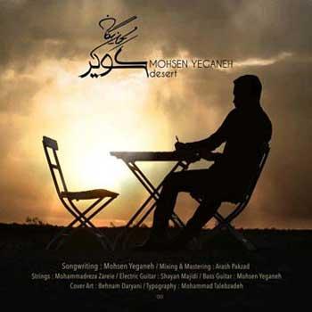 دانلود آهنگ محسن یگانه بنام کویر