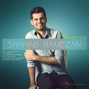دانلود آهنگ شهاب رمضان بنام خوشبختی ما