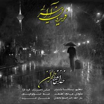 دانلود آهنگ فریدون آسرایی بنام خداحافظ تهران