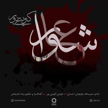 دانلود آهنگ غلام کویتی پور بنام عاشورا