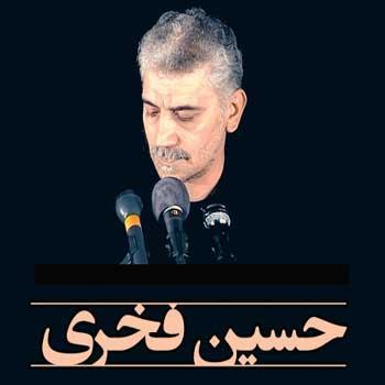 دانلود نوحه حسین فخری وای علی لالایی