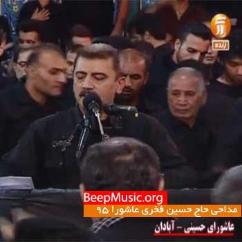 دانلود مداحی حاج حسین فخری عاشورا 95