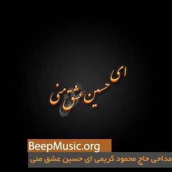 دانلود مداحی محمود کریمی حسین عشق منی