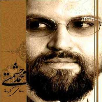 دانلود آهنگ محمد حشمتی بنام سقای کربلا