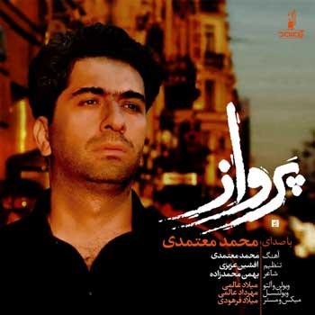 دانلود تیتراژ سریال گشت ویژه از محمد معتمدی