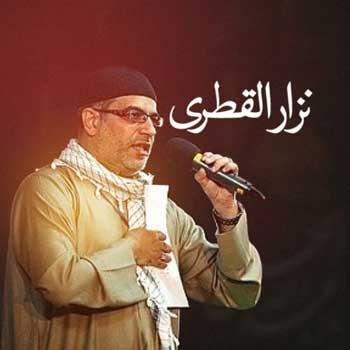دانلود مداحی نزار قطری انا مظلوم حسین
