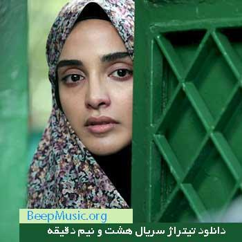 دانلود تیتراژ ابتدایی سریال هشت و نیم دقیقه