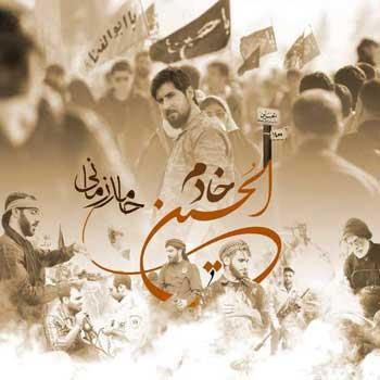 دانلود آهنگ حامد زمانی بنام خادم الحسین