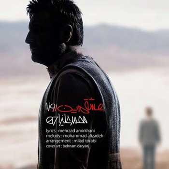 دانلود اهنگ محمد علیزاده بنام عشقم این روزا