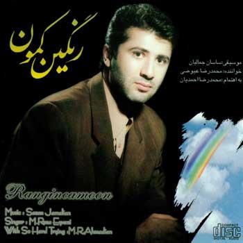دانلود آهنگ محمد رضا عیوضی بنام رنگین کمون