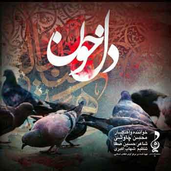دانلود آهنگ محسن چاوشی بنام دل خون