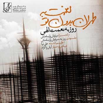 دانلود آهنگ روزبه نعمت الهی لعنت به تهران بدون تو