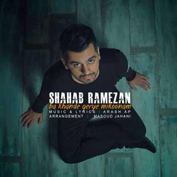 دانلود آهنگ شهاب رمضان بنام با خنده گریه میکنم