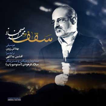 دانلود آهنگ محمد اصفهانی بنام سقف