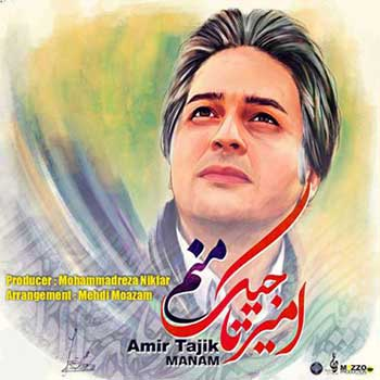 دانلود آهنگ امیر تاجیک بنام منم