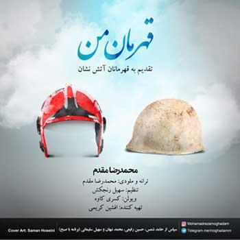دانلود آهنگ محمد رضا مقدم بنام قهرمان من