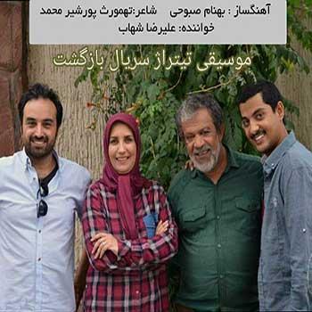 دانلود آهنگ پایانی سریال بازگشت علیرضا شهاب