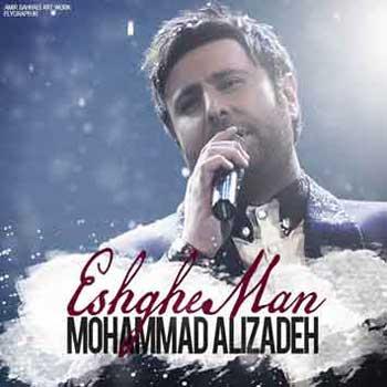 دانلود آهنگ محمد علیزاده بنام عشق من