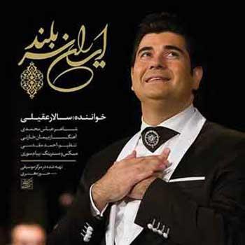 دانلود آهنگ سالار عقیلی بنام ایران سربلند