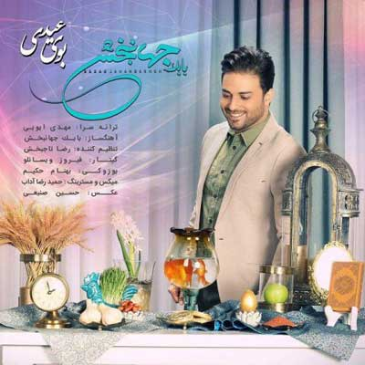 دانلود آهنگ بابک جهانبخش بنام بوی عیدی