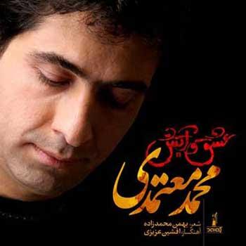 دانلود آهنگ محمد معتمدی بنام عشق و آتش