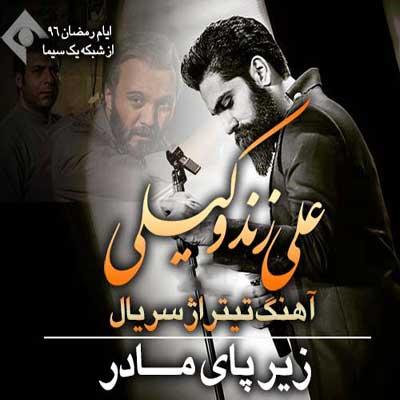 دانلود تیتراژ زیر پای مادر از علی زند وکیلی