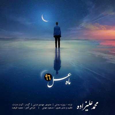 دانلود تیتراژ ابتدایی ماه عسل 96 محمد علیزاده
