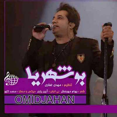 دانلود آهنگ امید جهان بنام بوشهریا