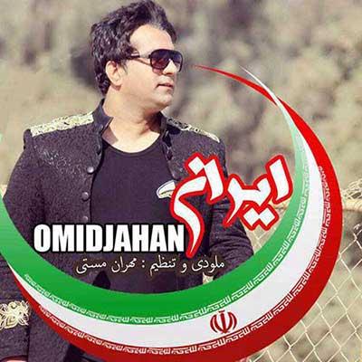 دانلود آهنگ امید جهان بنام ایران