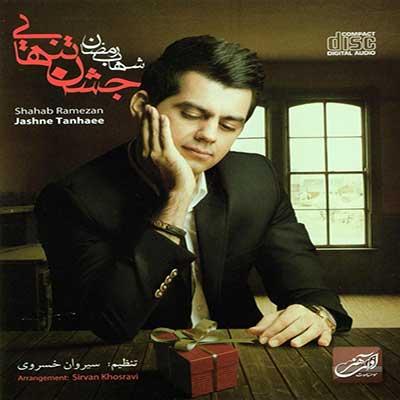 دانلود آهنگ شهاب رمضان بنام جشن تنهایی