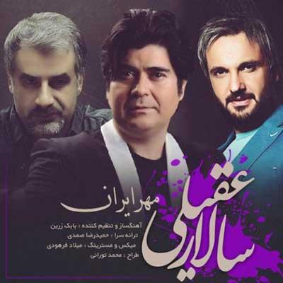 دانلود آهنگ سالار عقیلی بنام مهر ایران