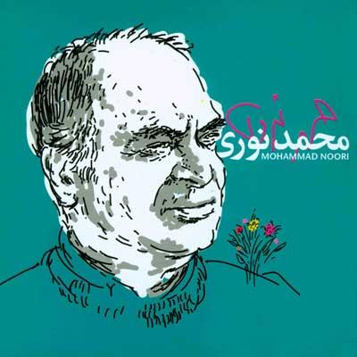 دانلود آهنگ محمد نوری بنام تولدت مبارک