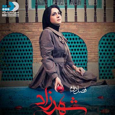 دانلود آهنگ قسمت اول سریال شهرزاد 2 محسن چاوشی