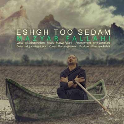 دانلود آهنگ مازیار فلاحی بنام عشق تو صدام