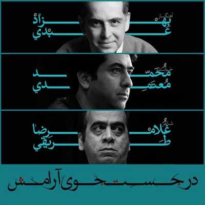 دانلود آهنگ سریال در جستجوی آرامش محمد معتمدی