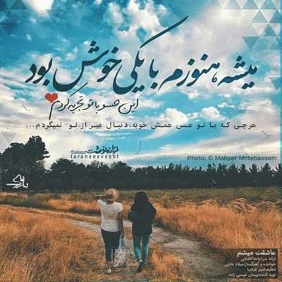 دانلود آهنگ سریال گسل از میلاد بابایی