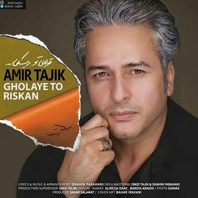 دانلود آهنگ امیر تاجیک بنام قولای تو ریسکن