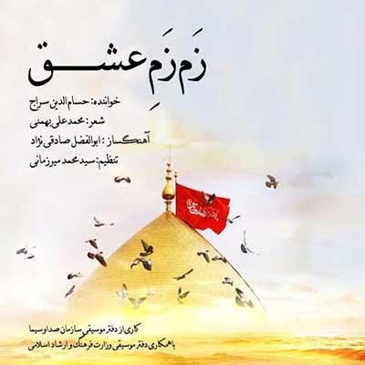 دانلود آهنگ حسام الدین سراج بنام زم زم عشق