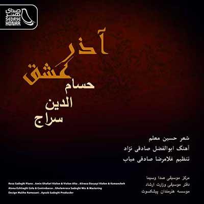 دانلود آهنگ حسام الدین سراج بنام آذر عشق