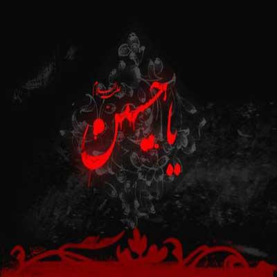 دانلود مداحی روح الله ابوالحسنی آقا حسین